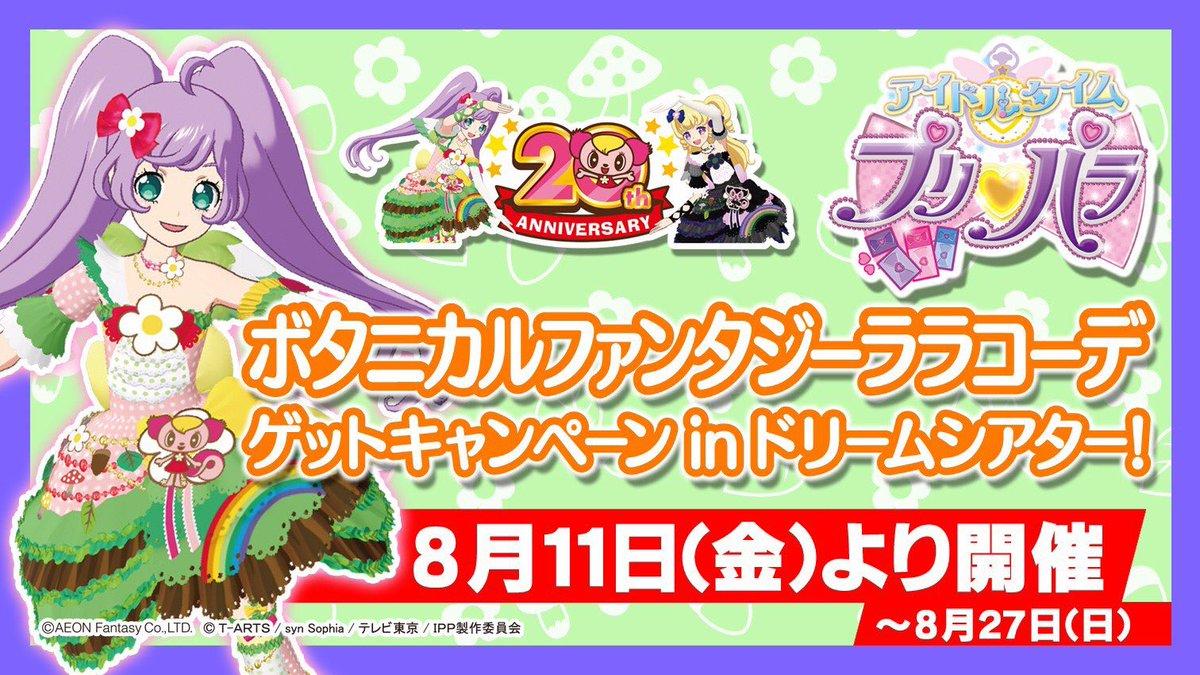 モーリーファンタジー・PALO限定キャンペーン!ボタニカルファンタジーララコーデがゲットできるのは27日までですよ〜!