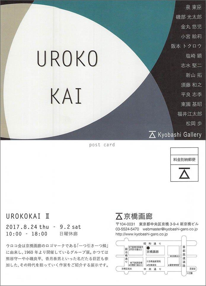 『UROKOKAI Ⅱ』会場:京橋画廊会期:2017.8.24(木) 〜9.2(土)〔日曜休廊〕時間:10:00〜18: