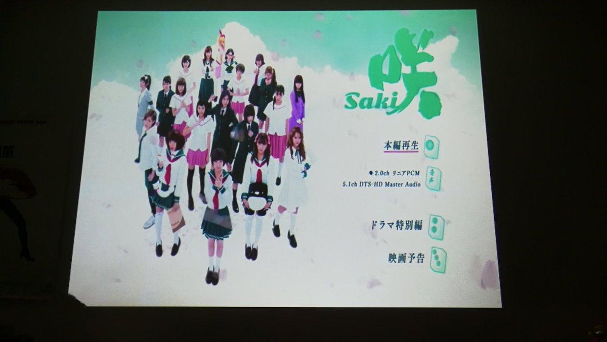 劇場版「咲 saki」爆音上映会(内輪で)。周りでも映画館にシンゴジラレベルで行ってる人が数人いたけど、これはアイドル映