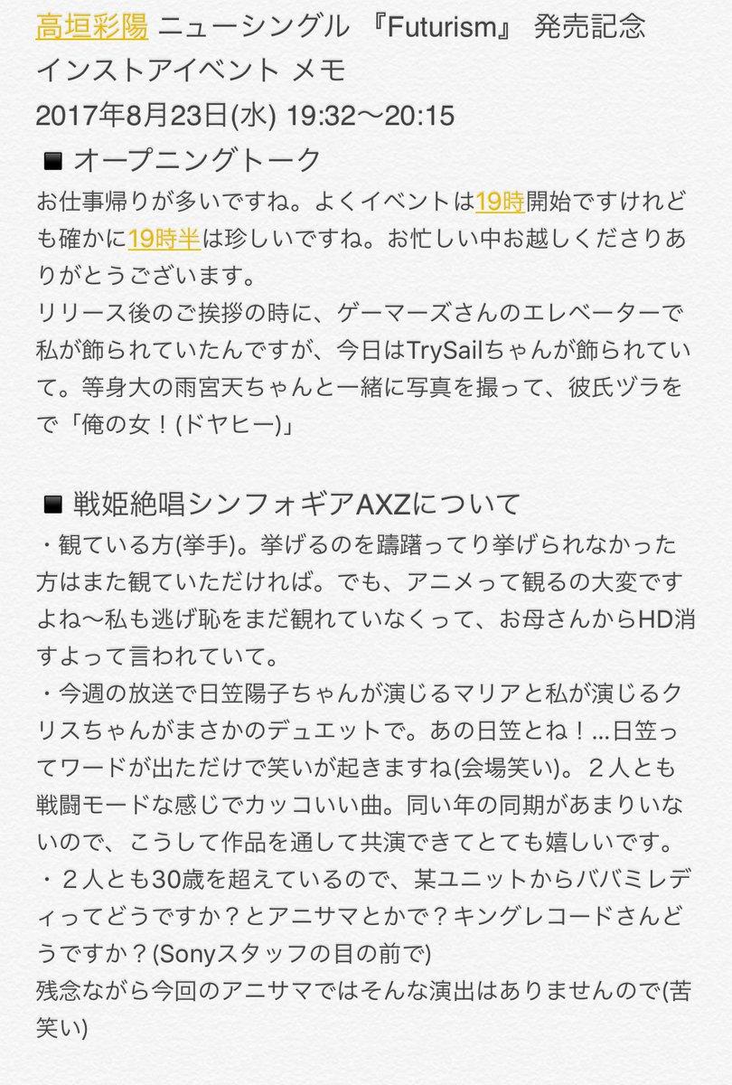 高垣彩陽 ニューシングル 『Futurism』 発売記念インストアイベント メモ▪️収録曲について▪️Futurismメ