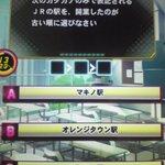 マキノ(1974)→トマム(1981)→オレンジタウン駅(1998年)疑→走れ→PCP→REVERSI(読みの五十音順?