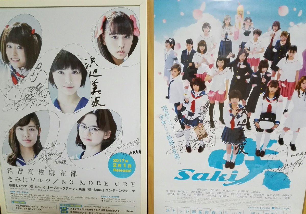 咲-saki-で美波ちゃん知って迷うことなく行った舞台挨拶とリリイベin大阪×2、そこで美波ちゃんが僕の持ってる番号引い