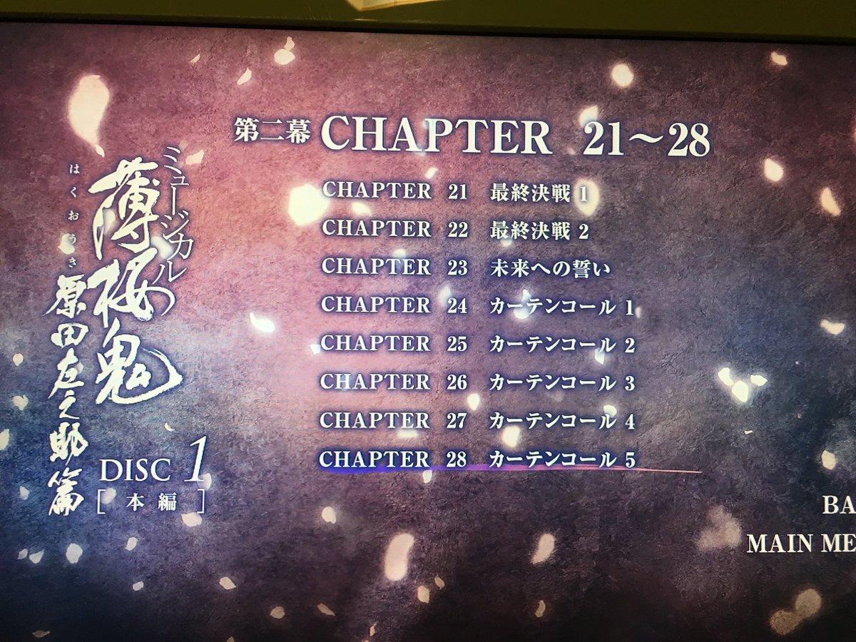 ミュージカル薄桜鬼原田篇の素晴らしさを端的に伝える資料ができた。DVDに収録されている大千秋楽のカーテンコールのチャプタ