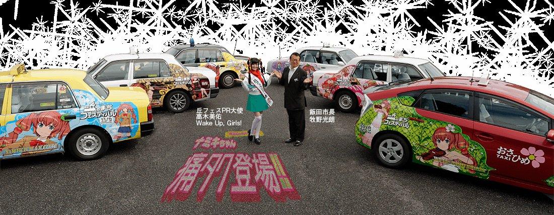 #WUG_JP #高木美佑 ちゃんがPR大使を務める11/3(祝)飯田丘のまちフェスティバル(#丘フェス)の #ナミキち