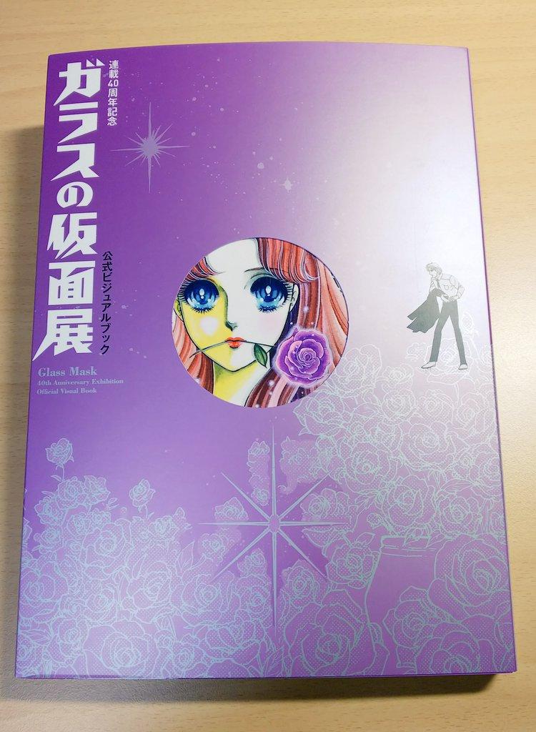 図録とフェイスマスクとマステを購入。図録に、花ゆめ創刊号復刻表紙ガラスの仮面1話の冊子がついています。1号から連載してい