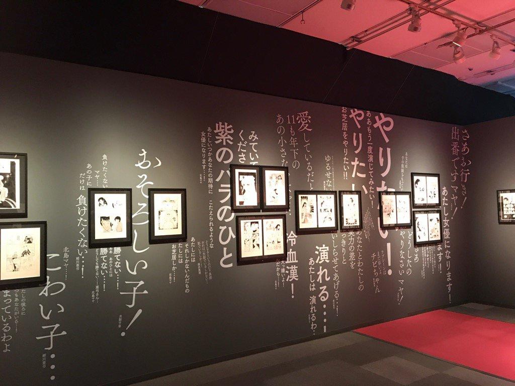 『ガラスの仮面』原画展❣️チラ見第4弾‼️すごい発想!お馴染みのセリフが壁面いっぱいに!そこに原画が飾られています。
