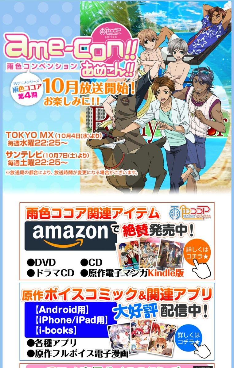 みなさんこんちぃ(^^)/昨夜ショウルームで発表のあった『雨色ココア』の『あめこん!!』はこれですかね♡うーん♡アタイの