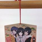 【再入荷しました】大好評につき品切となっておりました、桜クリエショップの「SHIROBAKO 絵麻の絵馬」(926円+税