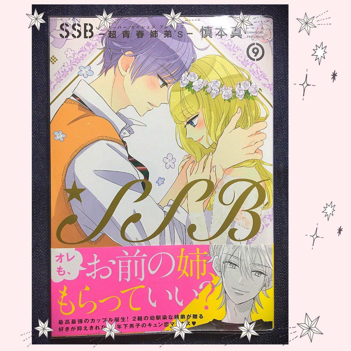 【SSB -超青春姉弟s-】第9巻。もう9巻目。いや、まだ9巻目。まだまだ続いて欲しい大好きな作品。マコちゃんがヒロイン