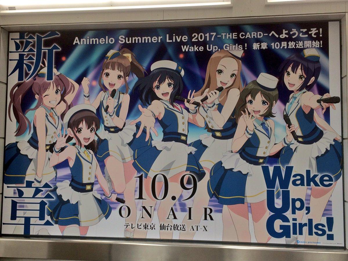 【アイドル枠】さいたま新都心駅の改札外に現在貼られているのは、グリーンリーブズの「Wake Up,Girls!」。同じ場