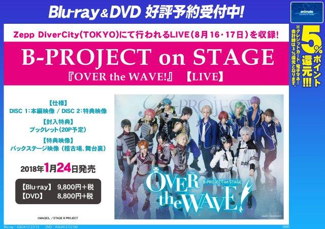 【ビジュアル予約情報】B-PROJECT on STAGE 『OVER the WAVE!』 【LIVE】 2018年1