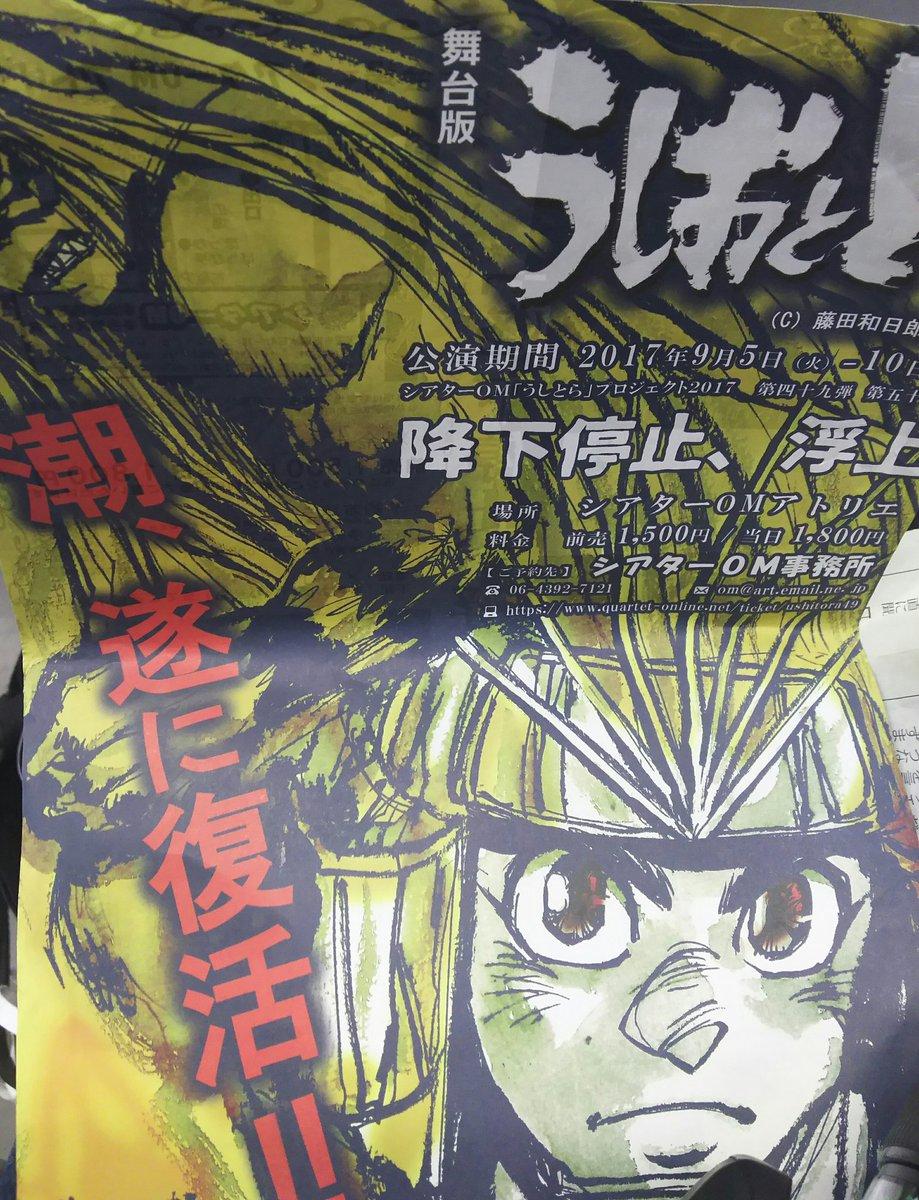 松本格子戸 新宿怪談話。シアターPOO稲森誠。関西には劇団もある。うしおととらという32巻の漫画を舞台化し続けている。昔