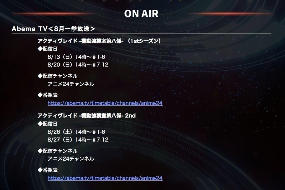 【再放送】アクティヴレイド1stシーズン1〜6話が明日8/13(日)14時〜よりAbemaアニメ24チャンネルにて配信!