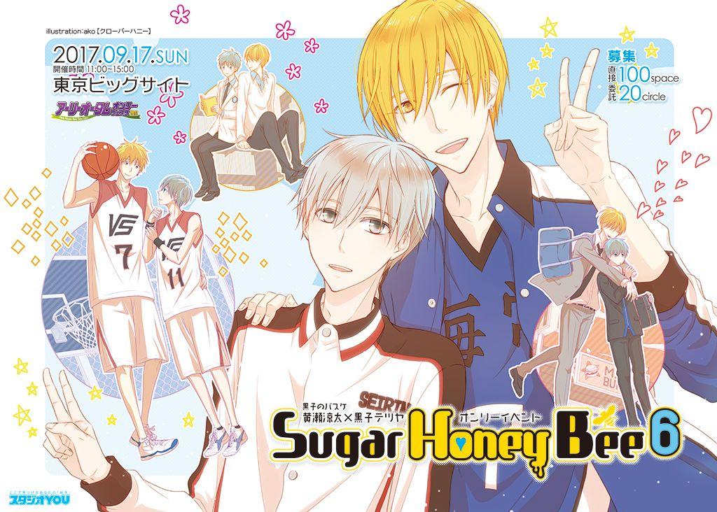 [参加募集中!]2017年9月17日(日)に【Sugar Honey Bee6】「黒バス 黄黒」オンリーを東京ビッグサイ