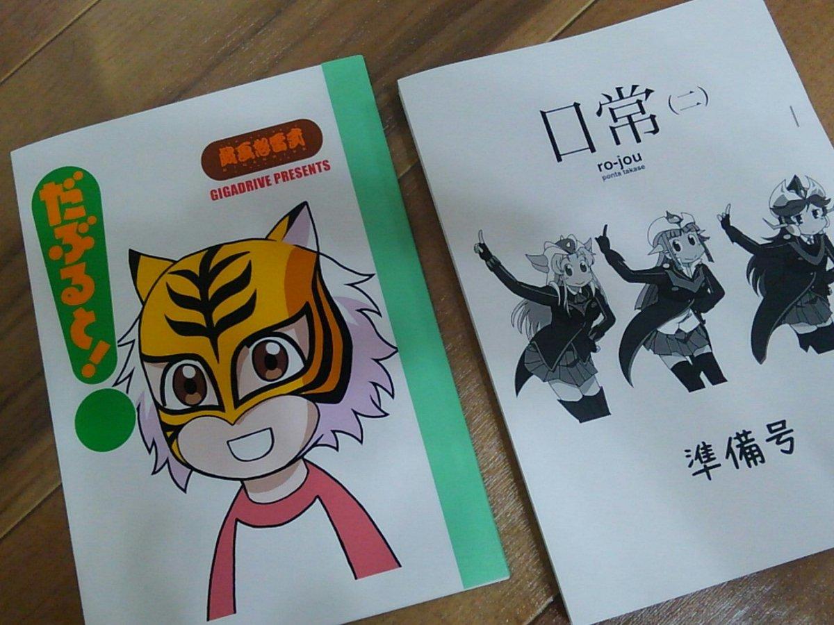 コミケ最終日はタイガーマスクW本の売り子してます。今日新刊のコピー誌があまりに早くなくなっちゃったのを反省してちょっと増