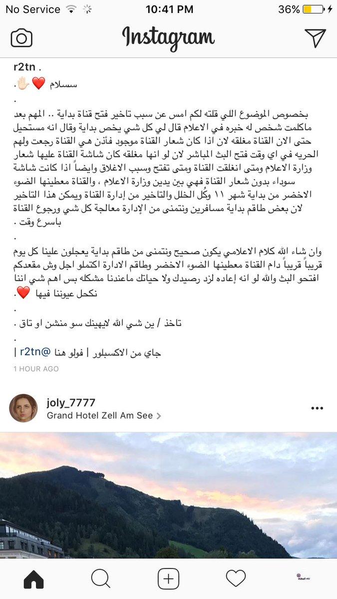 RT @taraf_alshali: سبب تأخير بث قناة بداية ♥️.   #بدايه_عالي_عالي https://t.co/L1JsJY0orb