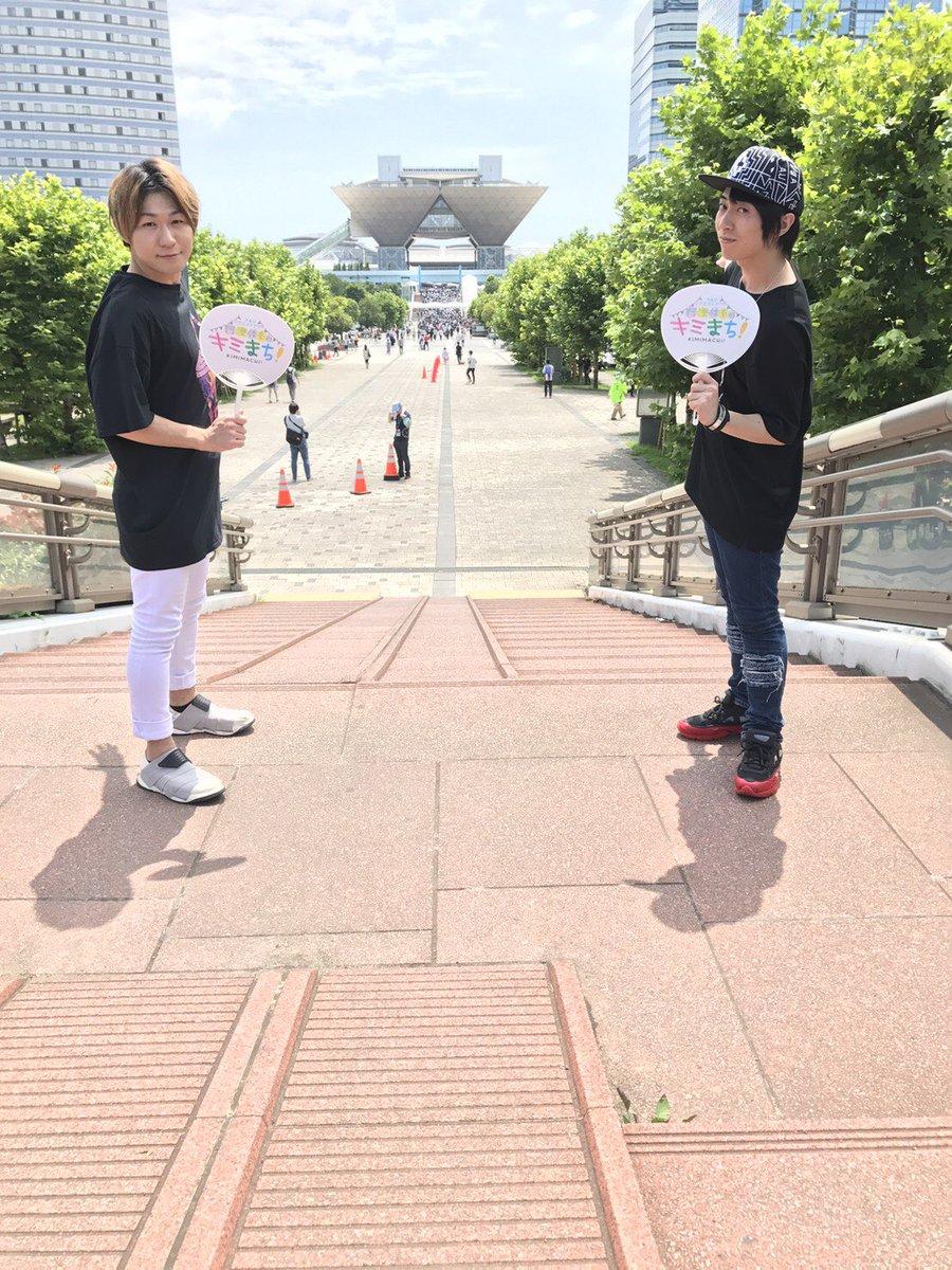 野上くんと宮本くんはコミケ会場の近くから盛り上がりを伝えます! #kimimachi