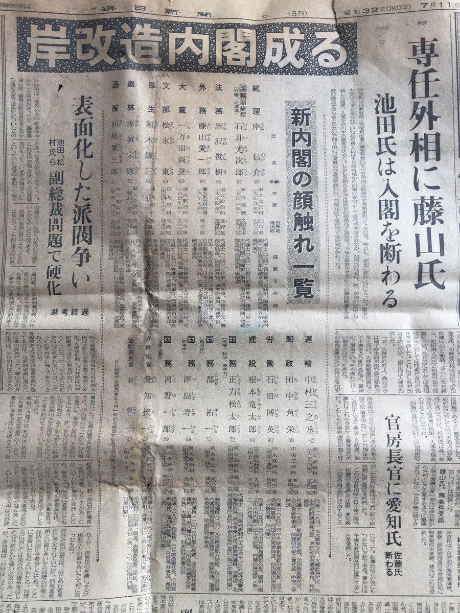 事務所の片付けをしていたら…面白いものを発見。昭和32年7月11日毎日新聞『岸改造内閣成る』今の安倍晋三総理と同じ様な状