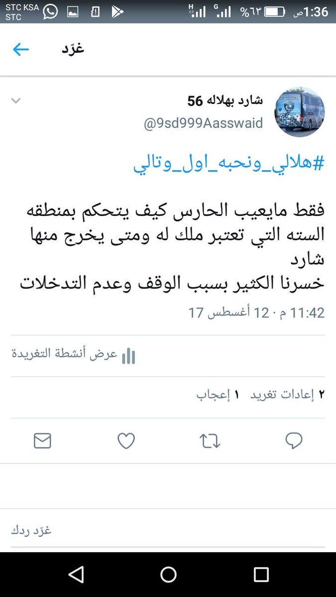 RT @9sd999Aasswaid: #حارسنا_المعيوف_ماعلينا_خوف  راي ! https://t.co/bN9SxBhgSg