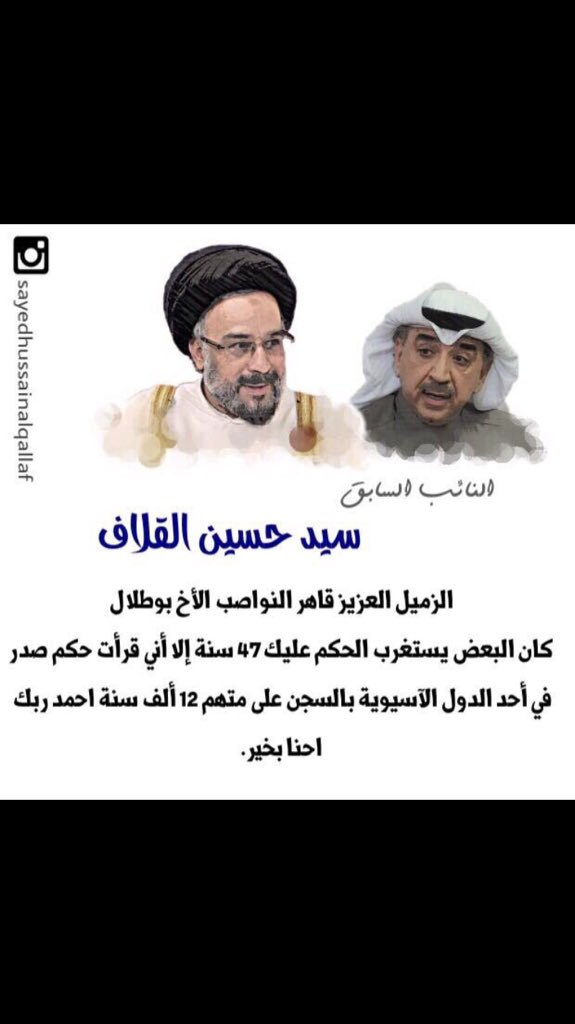 #حاكموا_دعاه_الكراهيه هؤلاء من دعاة الكراهية #دشتي قاهر النواصب ومن هم النواصب ؟!؟ https://t.co/9a31wOsK6O