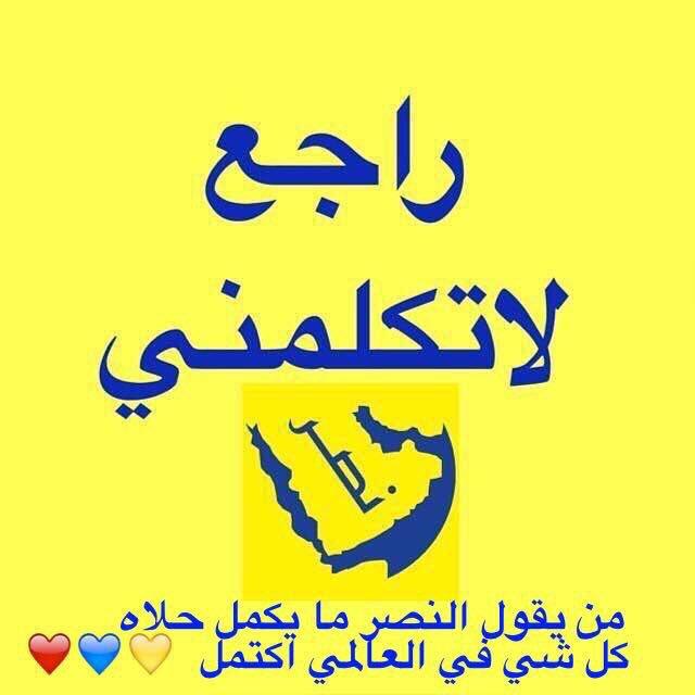 RT @jxa_sy: #النصر_في_اول_مباراه_بالدوري https://t.co/hJn4nPdHRE