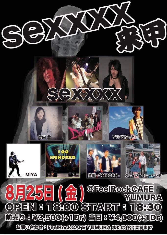 25日は甲府のFeel Rock CAFE YUMURAでライブでございます。なんて言ってもGEORGEさんにまた会える