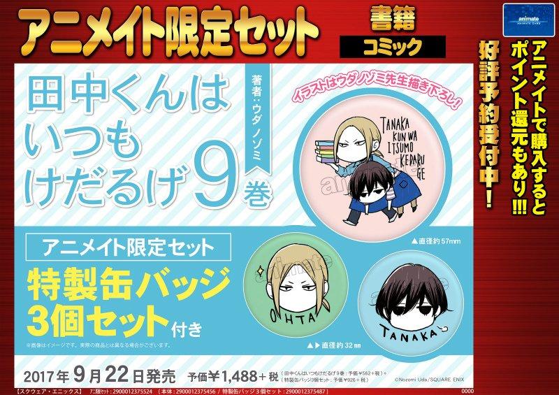 【予約情報】9月22日発売予定『田中くんはいつもけだるげ 9巻 缶バッジ3個セット付きアニメイト限定セット』ご予約受付中