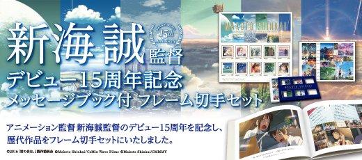 新海誠監督のデビュー15周年を記念した「メッセージブック付 フレーム切手セット」が発売  #新海誠 #ほしのこえ #君の