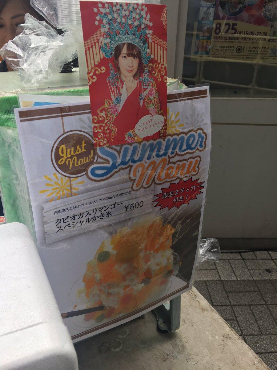 暑いから真礼さんのスペシャルかき氷🍧🍧🍧#文化放送 #kimimachi #内田真礼 #まれいたそ