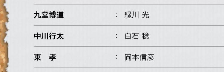 緑川光、岡本信彦と白石稔が一緒の画面で喋ってる文アルって最高のゲームじゃない??って改めて思ってるんだけど…ハッ、き、君