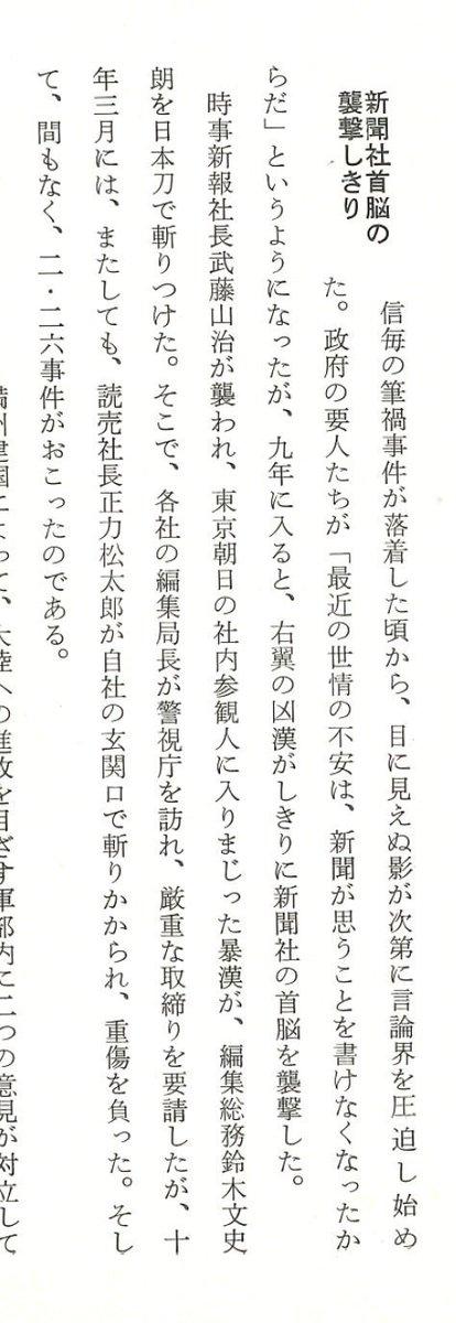 三浦瑠璃という学者さん、戦前社会を甘く見すぎ。戦前の言論を封じる空気と歩調を合わせての軍部の台頭。政府の要人でさえも不安