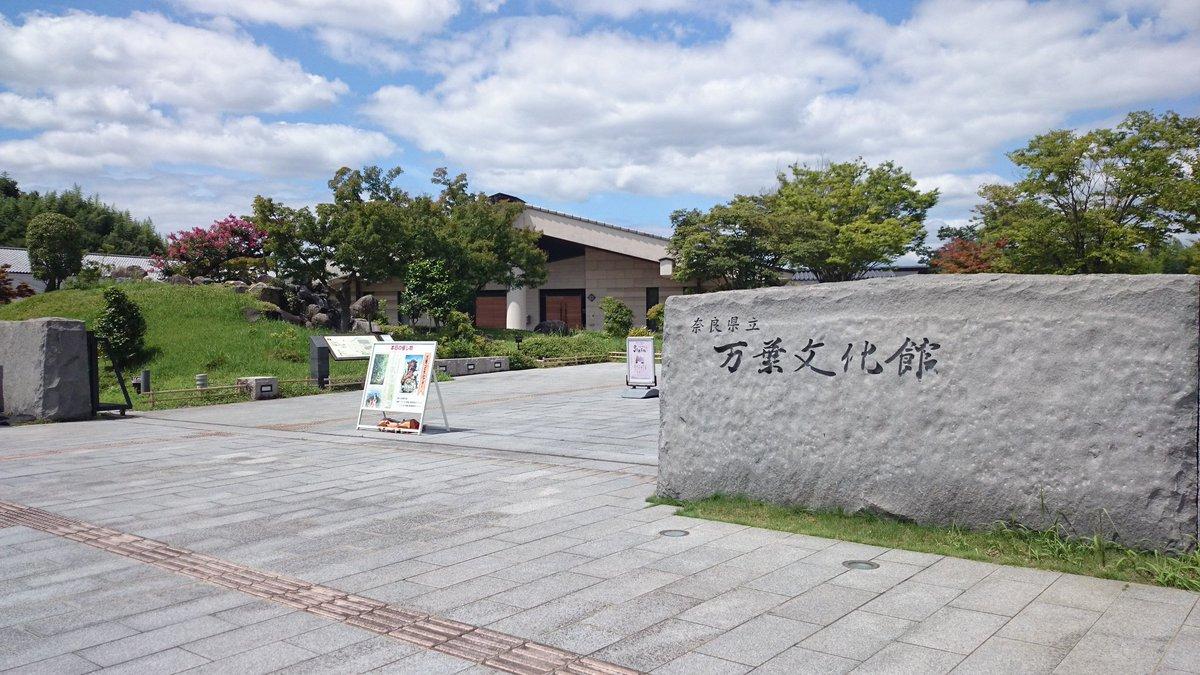 先日の新海誠展に引続き、今日は奈良県立万葉文化館に。こい・孤悲・恋展で、言の葉の庭展もやってます。エンドレスで言の葉の庭