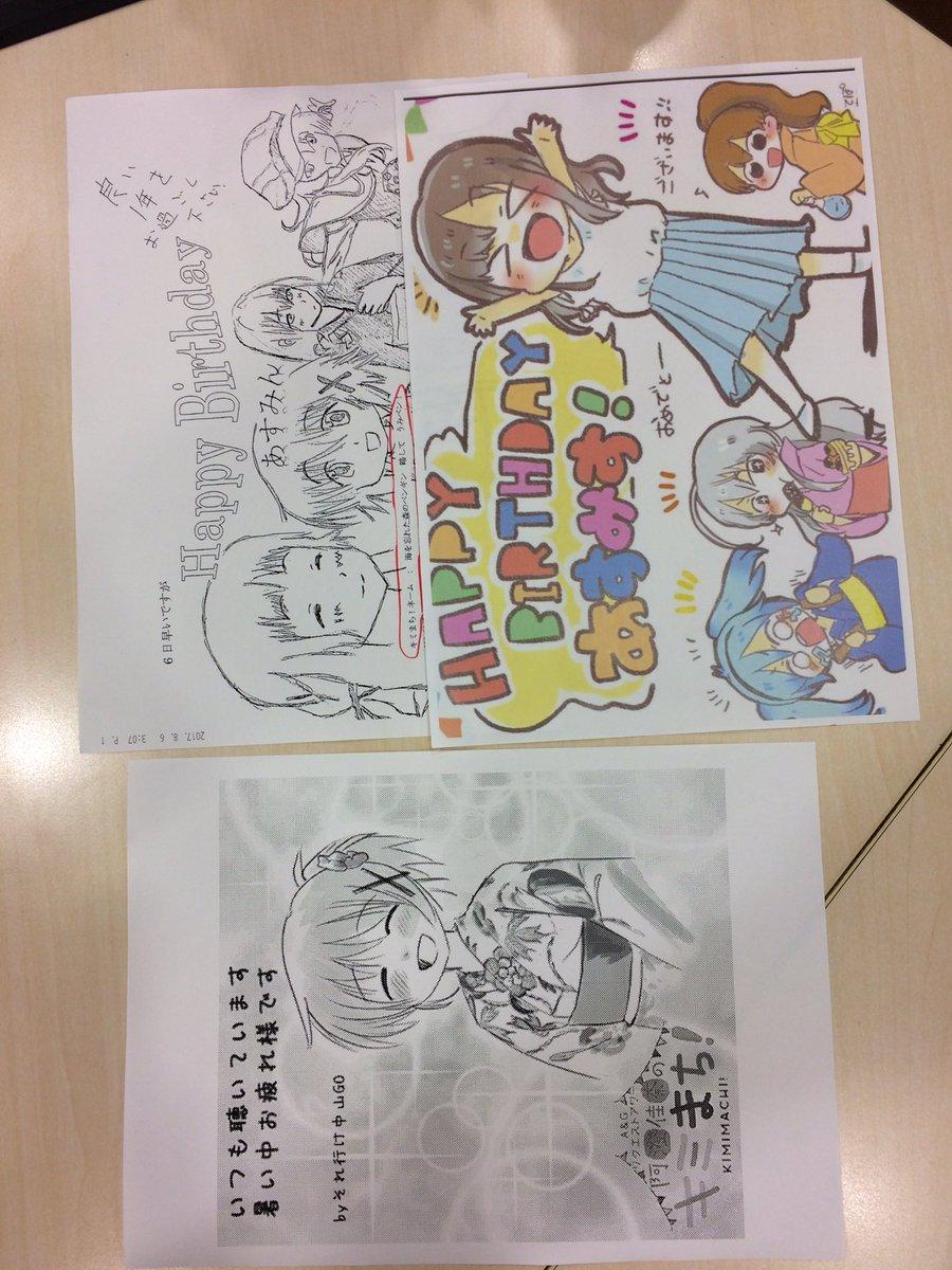 阿澄さんへのお祝いメール(絵)ありがとうございます!みなさんうまい!#kimimachi