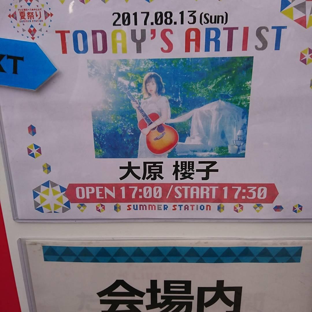 良かったよ。生バンドと櫻子さんの声のハーモリー!現場に行くとこの体感がたまらない❗#大原櫻子 #フリーライブ