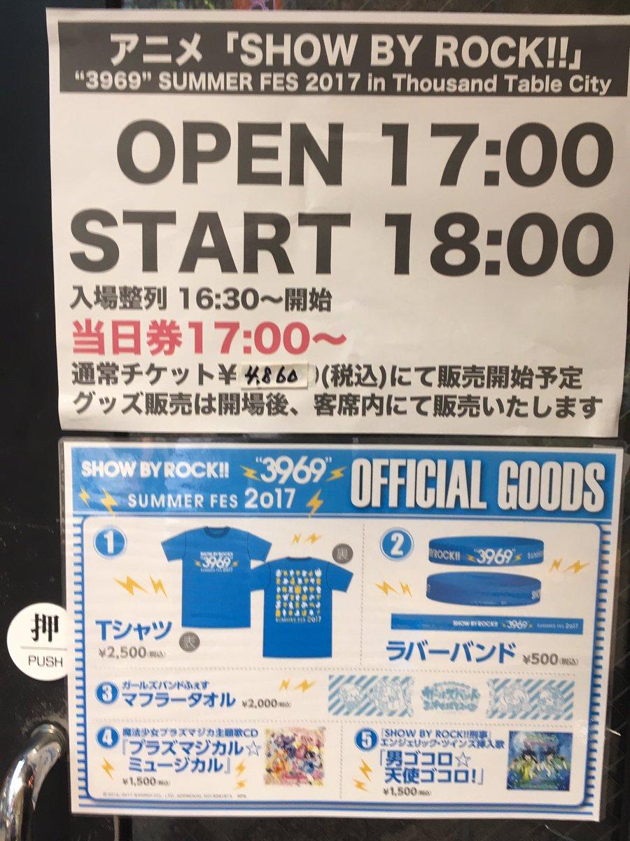今日はSHOW BY ROCK!! 仙台