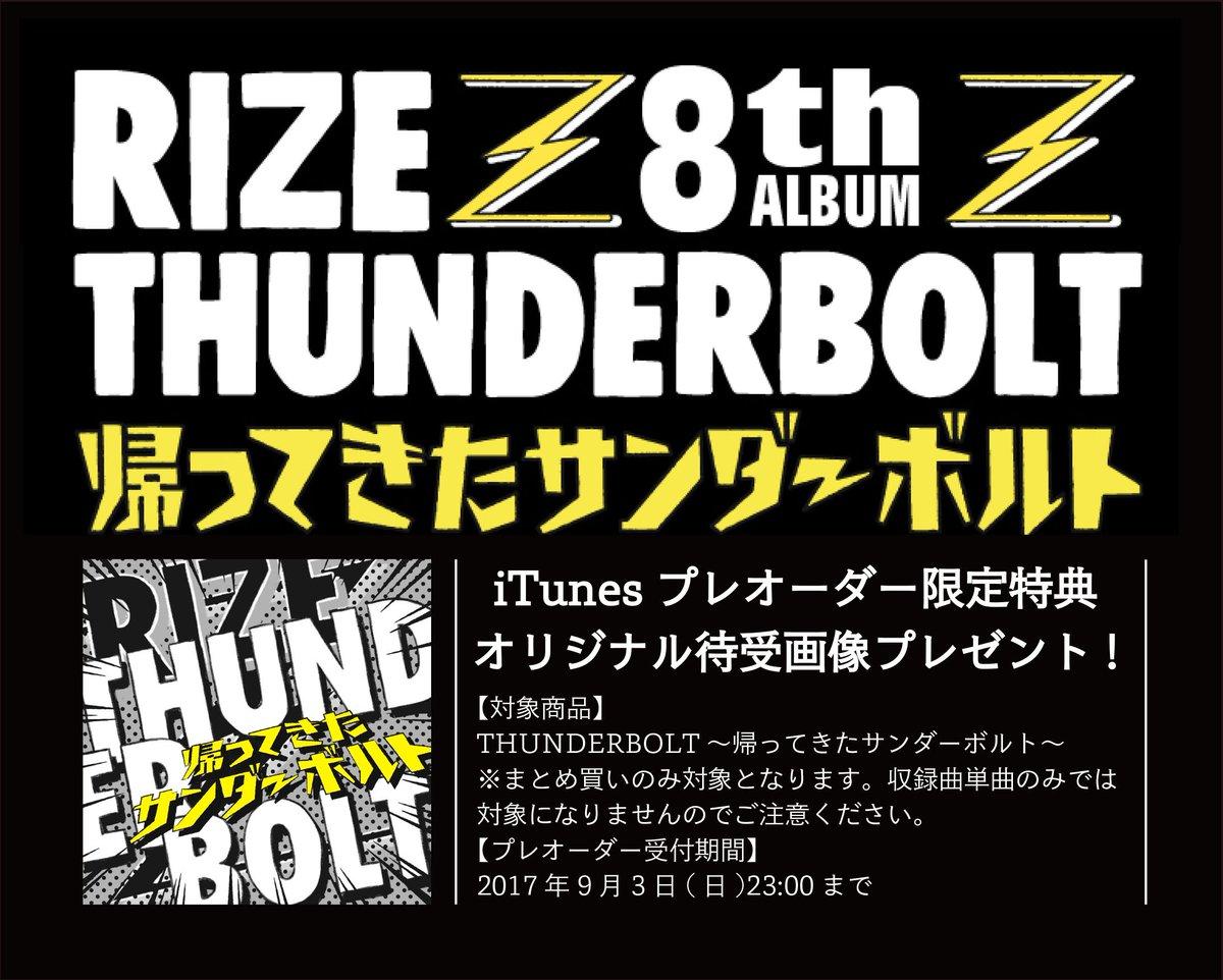 【RIZE・ニューアルバム】「THUNDERBOLT〜帰ってきたサンダーボルト〜」iTunesプレオーダー限定特典として