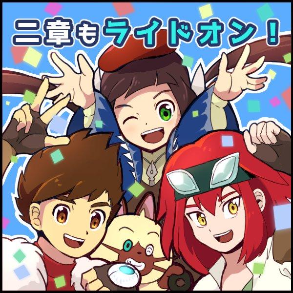 アニメMHST二章放送決定おめでとうございます! #mhst_rideon