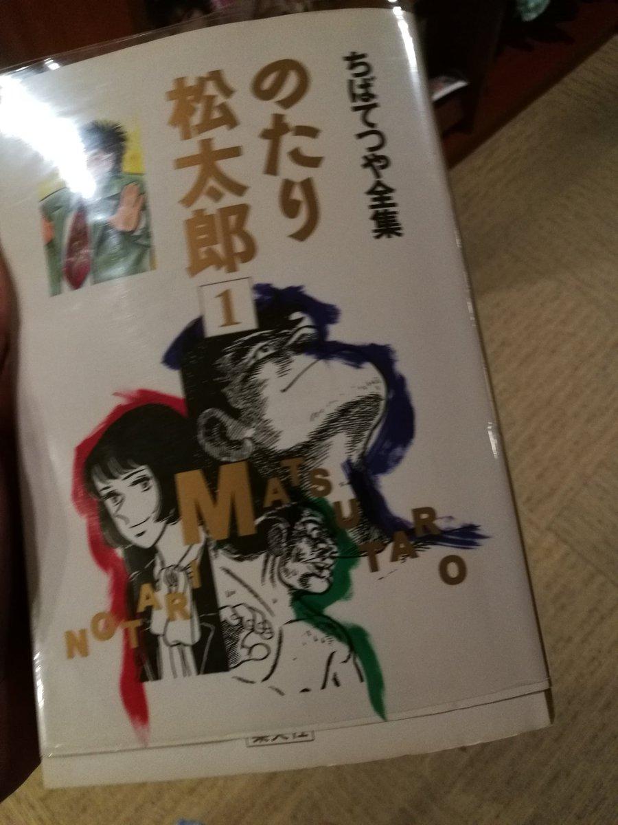 検索候補の三番目にクズくることでお馴染みの、のたり松太郎でも読むか。
