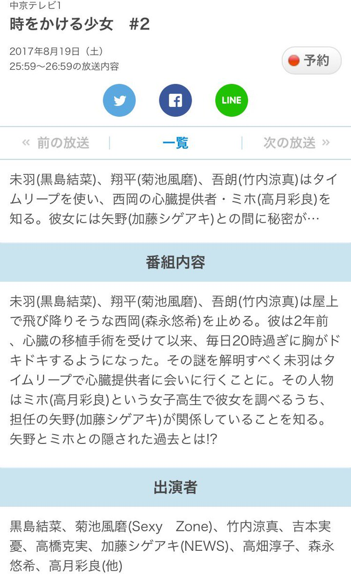 中京テレビさんにて、8/19(土)25:59~『時をかける少女』第2話の再放送があります!矢野先生に恋した女子高生のお話