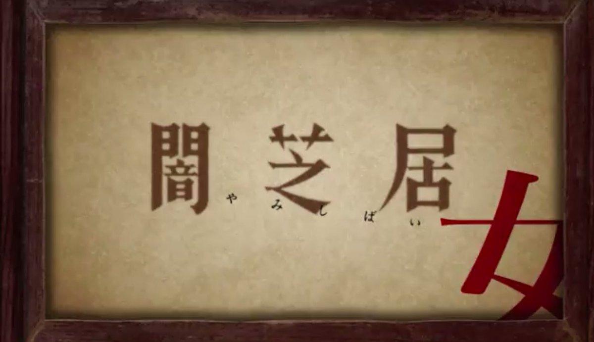 このあと深夜3:35~は、テレビ東京『闇芝居』第7話「隠連母」です📺脚本書かせていただきました📖お盆にぴったりのお話にな