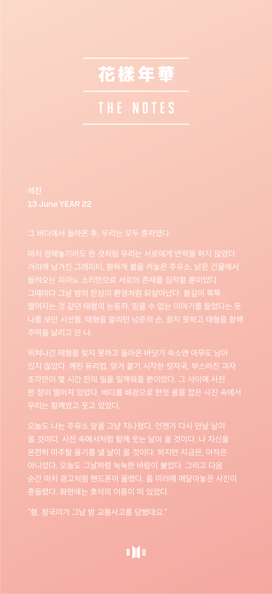 #BTS #방탄소년단 #화양연화TheNotes https://t.co/uWiXlXt9gC