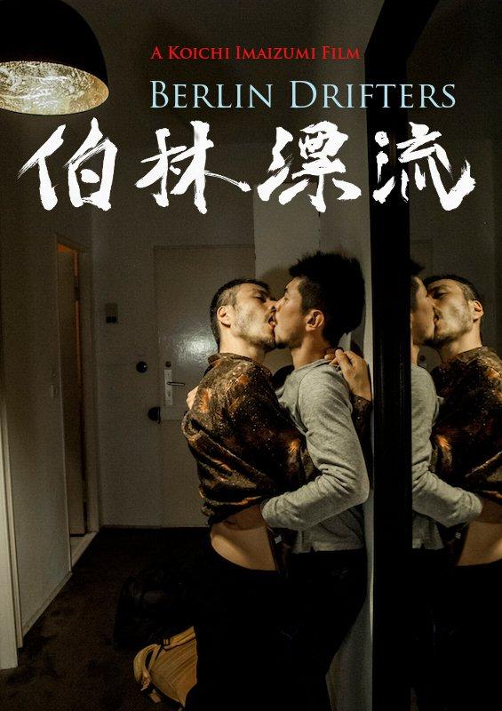 今泉浩一監督最新長編『伯林漂流(Berlin Drifters)』が9月、第28回香港国際レズビアン&ゲイ映画祭で世界初
