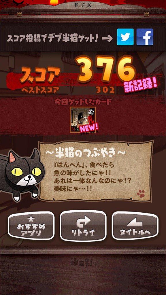 ぱっか〜ん!半猫割りで376スコアを獲得したにゃ!  #半猫割り #闇芝居