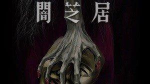 【感想】闇芝居5期 第7話 『隠連母』好奇心で身を滅ぼす