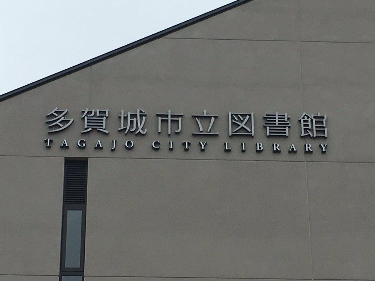 多賀城の図書館に来ていますすごいぞ!!ニンジャスレイヤー、まおゆう、ログホラ、ヤングガン、境ホラ、SAO、劣等生、ブラク