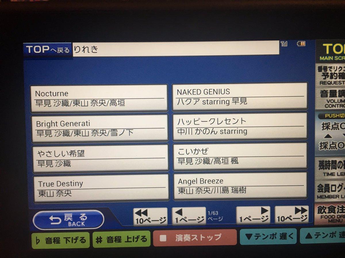 なおさおセットリスト〜!!!高まり〜〜〜wwwちゃんと、デレ→神のみ→ソロ→デュエットってなってるのよ☺️
