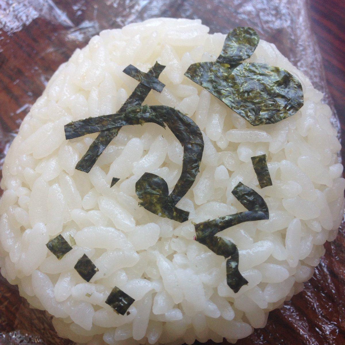 これからもどうぞよろしくお願いします💚#SMAP25YEARS #onigiri