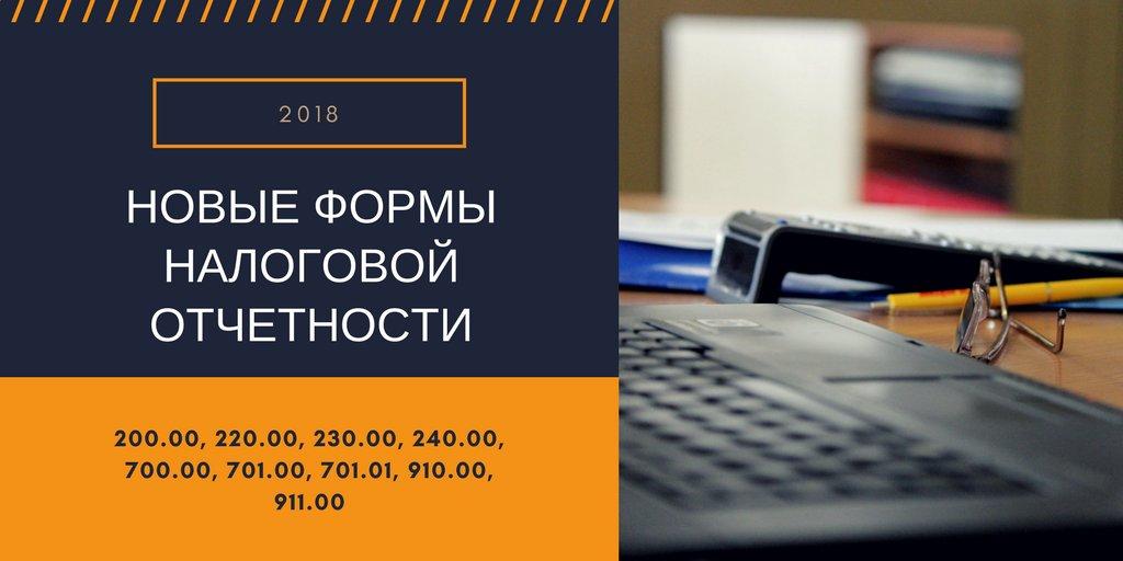 Новые формы отчетности с 2018 года - Бухгалтерия. ру