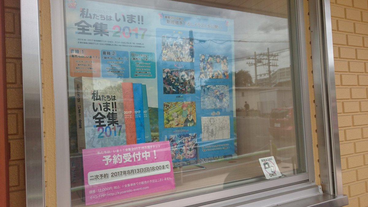 京アニショップへ立ち寄り。「私たちはいま!!全集2017」の展示、ファントム・ワールドの新規版権絵、波にさらわれる主人公