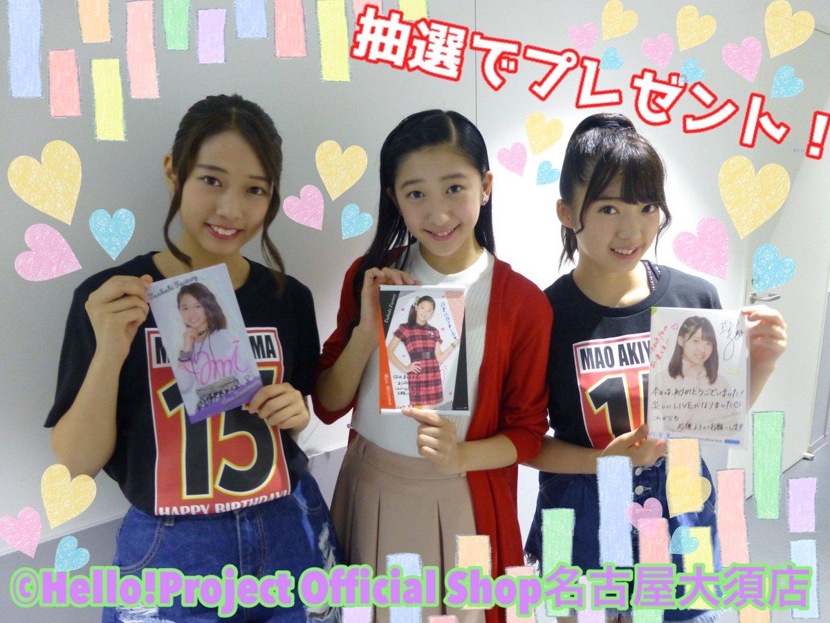 誰でもいいからハロプロリーダー和田あやちょの名古屋バースデーイベ買ってくれええええええええええええええええええ [無断転載禁止]©2ch.net->画像>34枚